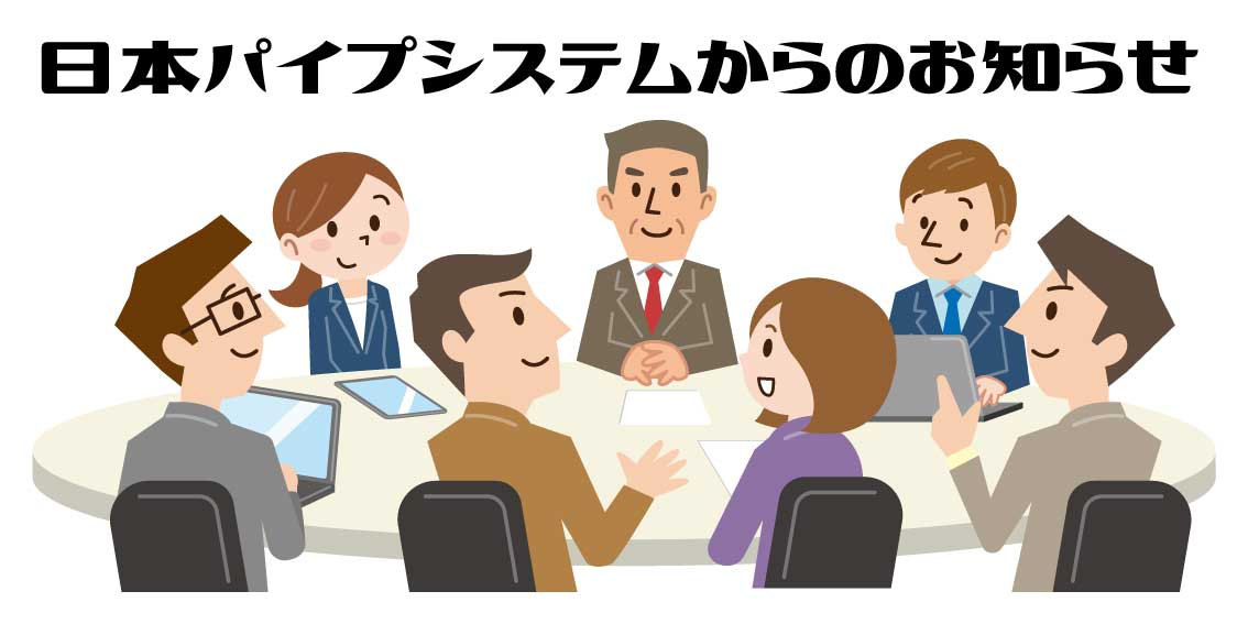 株主及び役員変更のお知らせ